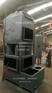 方形组合洗涤塔