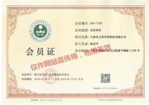浙江省生态与环境修复技术协会会员证书