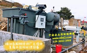嵊泗岛船舶修理厂土壤修复废水达标处理设备