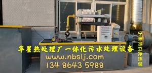 华星热处理厂一体化污水处理设备